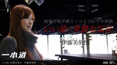 伊藤美侑佳「いい旅・卑猥な気分」