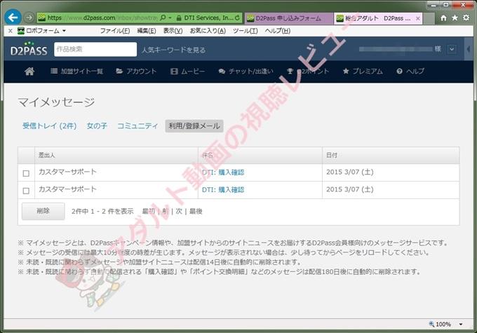 D2Passのマイメッセージ画面