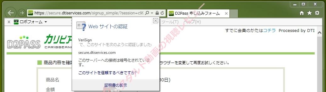 SSLサーバ証明書の確認01