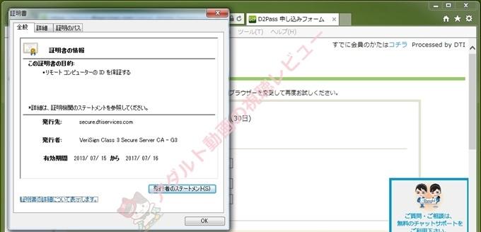 SSLサーバ証明書情報