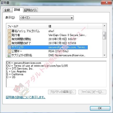 SSLサーバ証明書情報の詳細