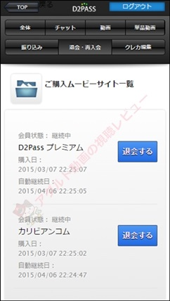 D2Passの会員期間/退会・再入会