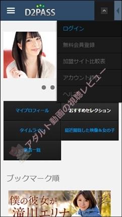 D2Passのメイン画面の項目