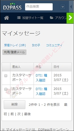 D2Passのマイメッセージ内の利用/登録メール