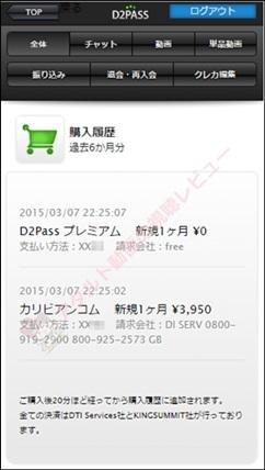 D2Passの購入履歴