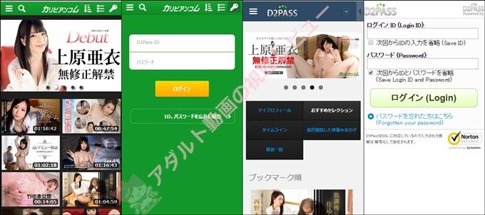 カリビアンコムとD2Passのメインとログイン画面(モバイル版)