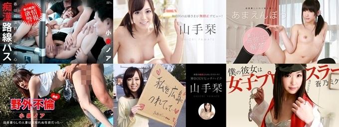 サムライポルノ 小泉ノア・山手栞・蒼乃ミク