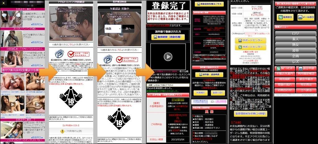 詐欺サイトの例2・スマホサイト