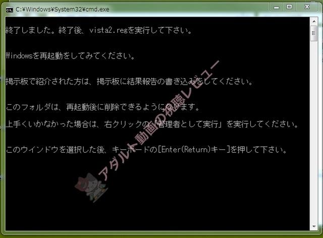 ワンクリウェア駆除ツール(test版)の使用方法04