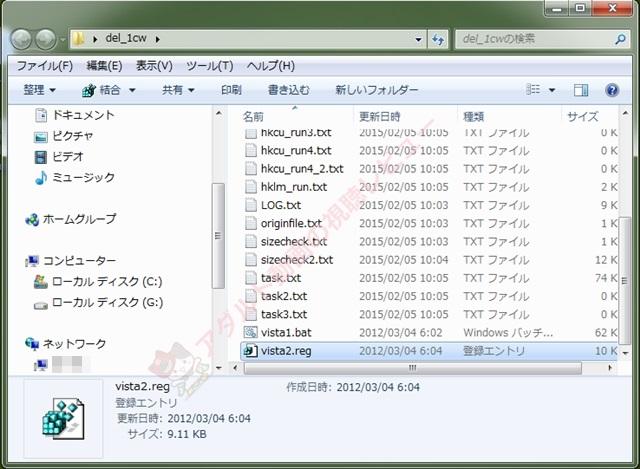 ワンクリウェア駆除ツール(test版)の使用方法05