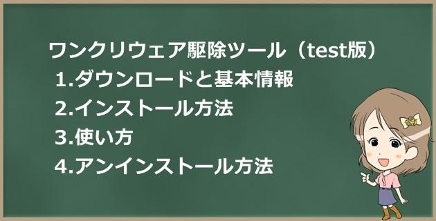 sasi40さんのワンクリウェア駆除ツール(test版)の使い方
