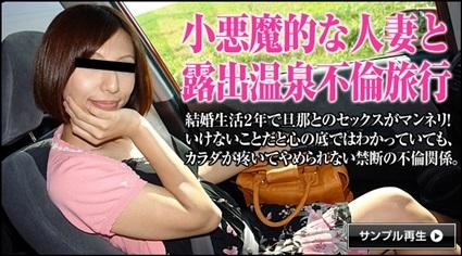天野円香 露出温泉不倫旅行 22 前編