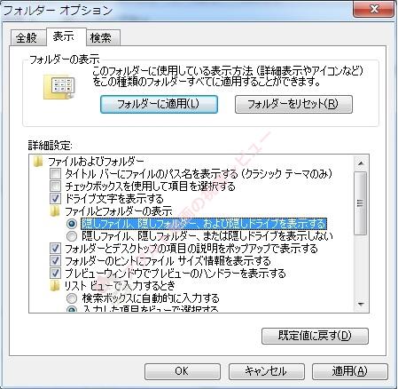 隠しファイルやフォルダーの表示