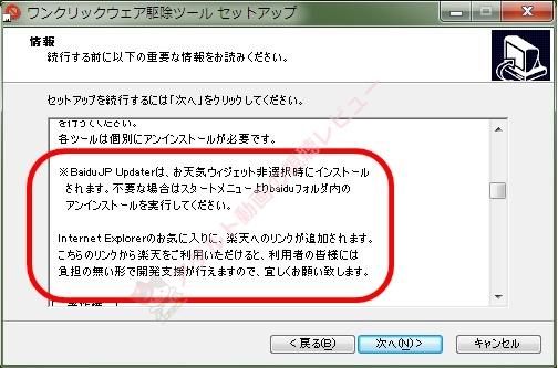 ワンクリックウェア駆除ツールのインストール010