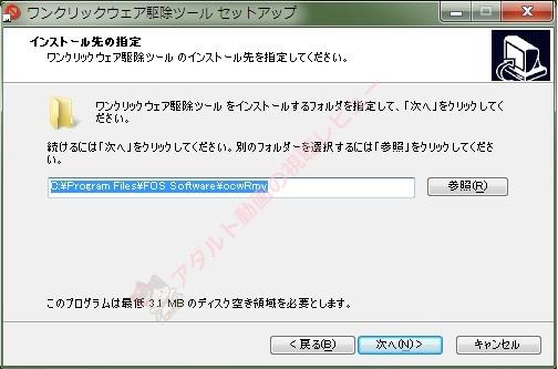 ワンクリックウェア駆除ツールのインストール011