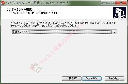 ワンクリックウェア駆除ツールのインストール012