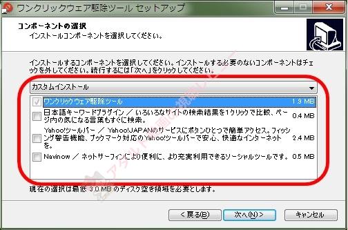 ワンクリックウェア駆除ツールのインストール013