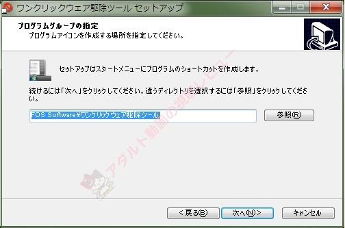 ワンクリックウェア駆除ツールのインストール015