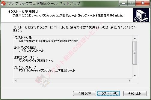 ワンクリックウェア駆除ツールのインストール017