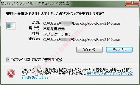 ワンクリックウェア駆除ツールのインストール02