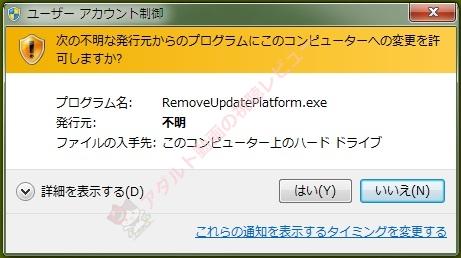 BaiduJP Updaterのアンインストール