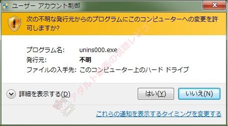 ワンクリックウェア駆除ツールのアンインストール01