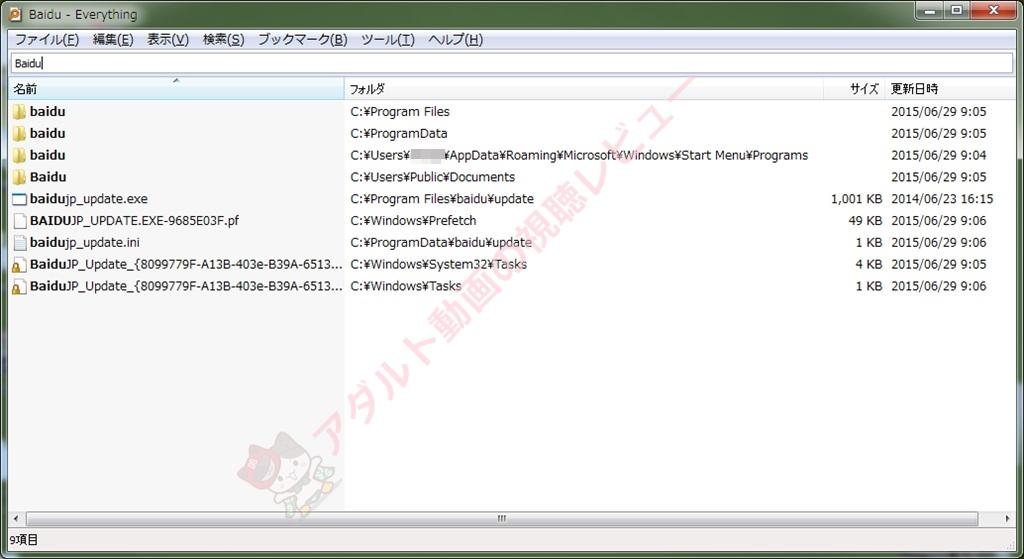 駆除ツールインストール後のBaiduファイルをEverythingで表示