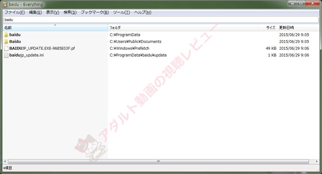 駆除ツールアンインストール後のBaiduファイルをEverythingで表示