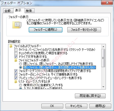 隠しファイルやフォルダーを非表示
