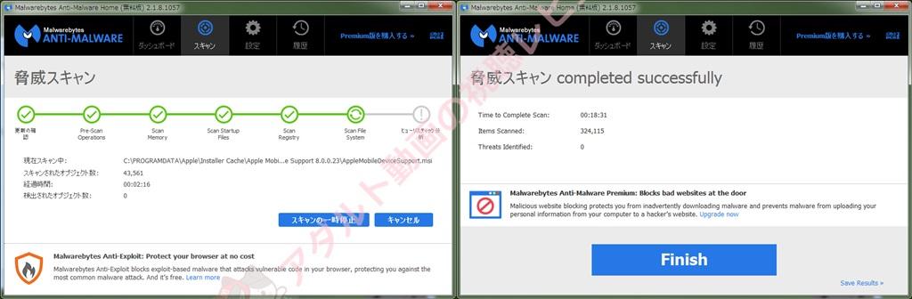 Malwarebytes Anti-Malwareの脅威のスキャン