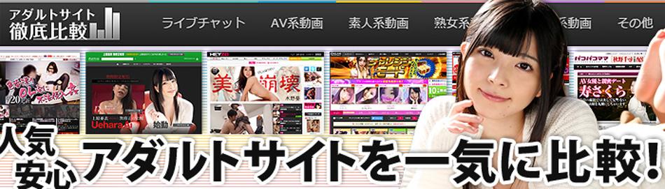 有料アダルト動画サイトの比較ナビゲーションガイド950サイズ