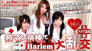 救マン病棟でハーレム大乱交! vol.02