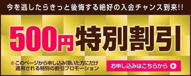 【パコパコママ】1ヶ月会員を500円割引で入会できるPC版特別キャンペーン【終了日未定】