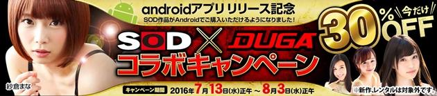 【DUGA】ソフト・オン・デマンド系の準新作・旧作(8,713作品)が30%OFF【8月3日正午まで】