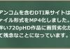 720pHD動画の画質が悪い!カリビアンコム他DTI系サイト共通